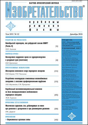 Изобретательство : проблемы, решения, факты: научно-практический журнал. 2016. Т. 16, № 12