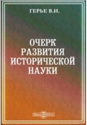 Очерк развития исторической науки