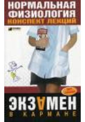 Нормальная физиология : Конспект лекций: учебное пособие