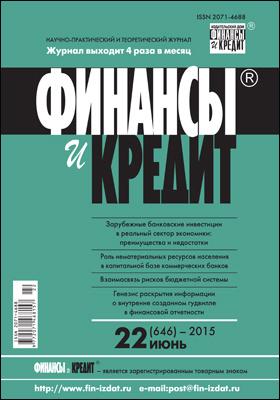 Финансы и кредит = Finance & credit: журнал. 2015. № 22(646)