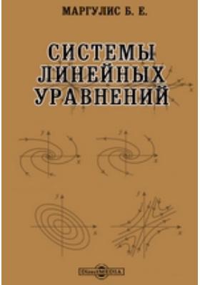 Системы линейных уравнений