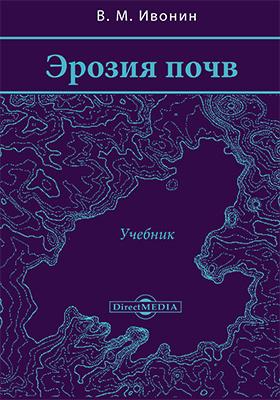 Эрозия почв: учебник