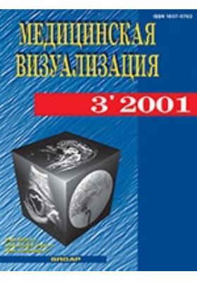 Медицинская визуализация: журнал. 2001. № 3