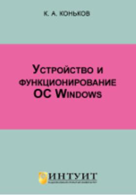 Устройство и функционирование ОС Windows