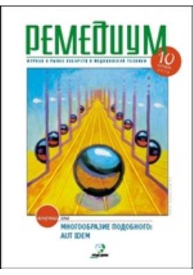Ремедиум : журнал о рынке лекарств и медицинской техники. 2013. № 10 (200)