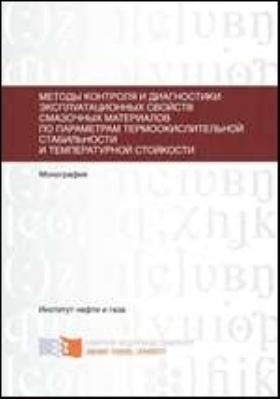 Методы контроля и диагностики эксплуатационных свойств смазочных материалов по параметрам термоокислительной стабильности и температурной стойкости