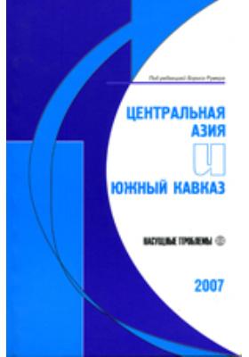 Центральная Азия и Южный Кавказ : насущные проблемы, 2007: публицистика
