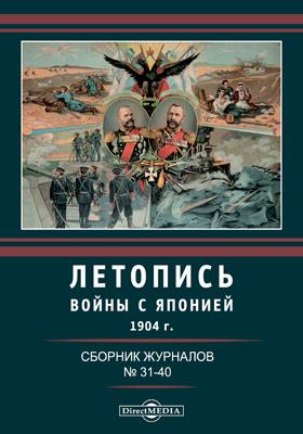 Летопись войны с Японией: сборник журналов. № 31-40