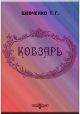 Кобзарь. В переводе русских писателей