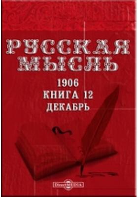 Русская мысль: журнал. 1906. Книга 12, Декабрь