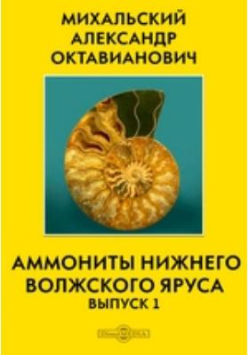 Аммониты нижнего волжского яруса. Выпуск 1