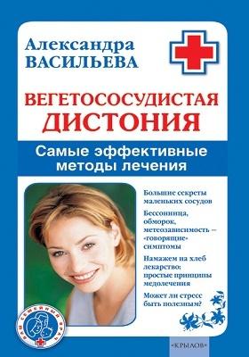 Вегетососудистая дистония : самые эффективные методы лечения
