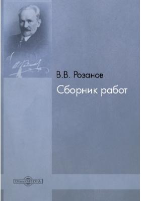 Сборник работ