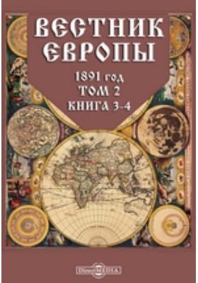Вестник Европы: журнал. 1891. Т. 2, Книга 3-4, Март-апрель