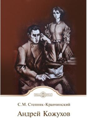 Андрей Кожухов: художественная литература