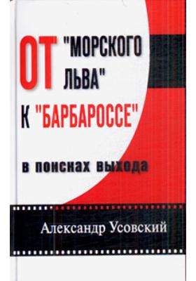 """От """"Морского льва"""" к """"Барбаросе"""": в поисках выхода"""