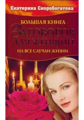 Большая книга заговоров для женщин на все случаи жизни