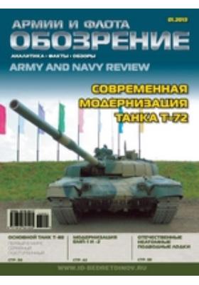 Обозрение армии и флота = Army and Navy Review : аналитика, факты, обзоры: журнал. 2013. № 1(44)