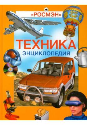 Техника : Энциклопедия