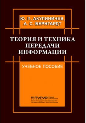 Теория и техника передачи информации: учебное пособие