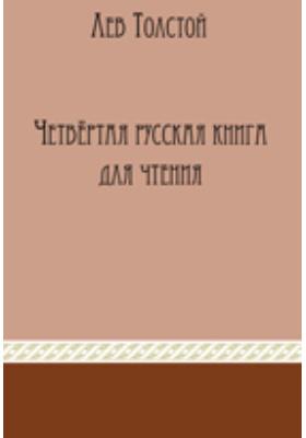 Четвёртая русская книга для чтения