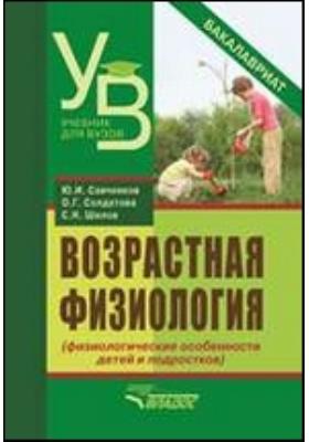Возрастная физиология : (физиологические особенности детей и подростков): учебное пособие
