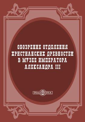 Обозрение отделения христианских древностей в музее Императора Александра III