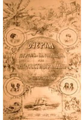 Очерки пером и карандашом из кругосветного плавания в 1857, 1858, 1859 и 1860 годах