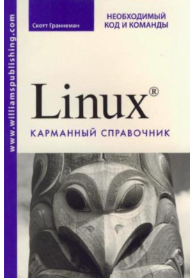 Linux. Карманный справочник = Linux. Phrasebook : Необходимый код и команды