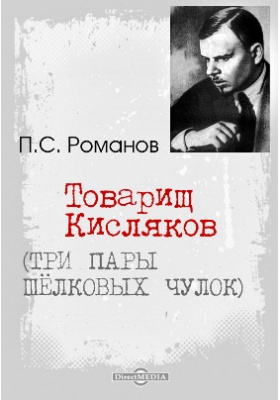 Товарищ Кисляков : Три пары шёлковых чулков: художественная литература