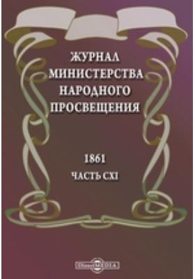 Журнал Министерства Народного Просвещения: журнал. 1861, Ч. 111