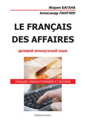Le Français des Affaires. Деловой французский язык