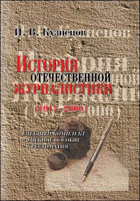 История отечественной журналистики (1917-2000) : учебный комплект: учебное пособие; хрестоматия
