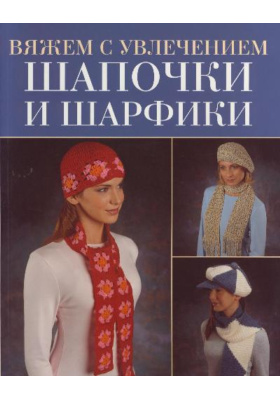 Вяжем с увлечением шапочки и шарфики = CROCHETED HATS AND SCARVES