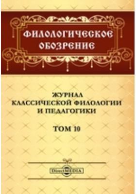 Филологическое обозрение. Журнал классической филологии и педагогики: журнал. 1896. Т. 10