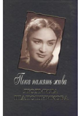Пока память жива. Людмила Шапошникова : Воспоминания. Письма. Статьи