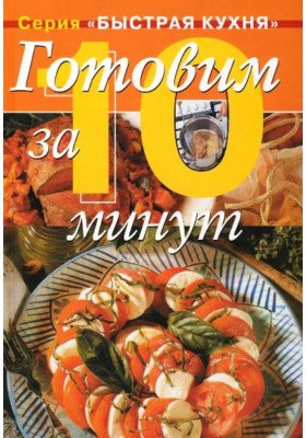 Готовим за 10 минут = The Ultimate 30 Minute Cookbook
