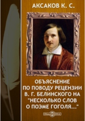 Объяснение по поводу рецензии В. Г. Белинского на