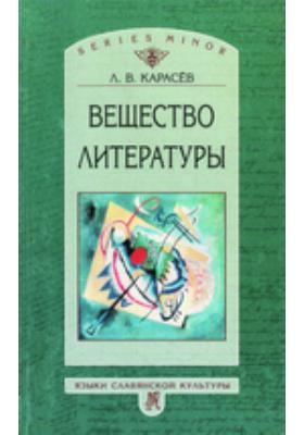 Вещество литературы: монография
