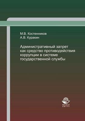 Административный запрет как средство противодействия коррупции в системе государственной службы: учебное пособие