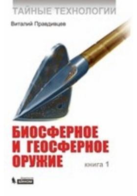 Тайные технологии. Биосферное и геосферное оружие