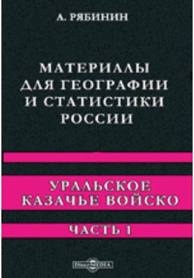 Материалы для географии и статистики России. Уральское казачье войско, Ч. 1