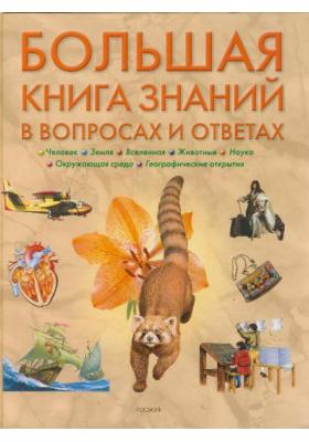 Большая книга знаний в вопросах и ответах = Il Grande Libro dei Quiz