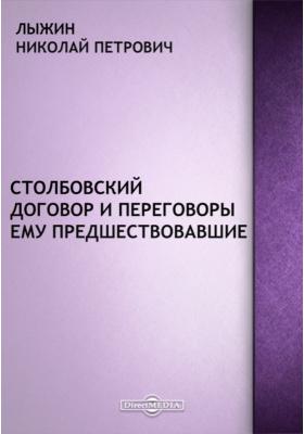 Столбовский договор и переговоры ему предшествовавшие