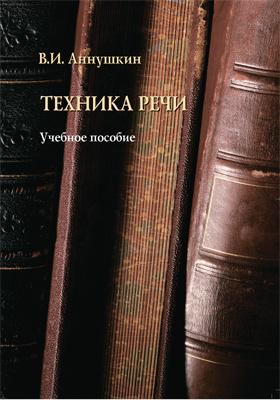 Техника речи: учебное пособие