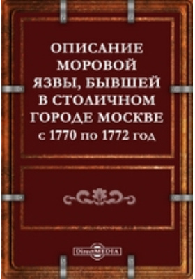 Описание моровой язвы, бывшей в столичном городе Москве с 1770 по 1772 год