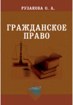 Гражданское право: учебное пособие