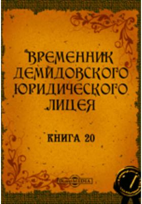 Временник Демидовского юридического лицея: журнал. 1880. Книга 20