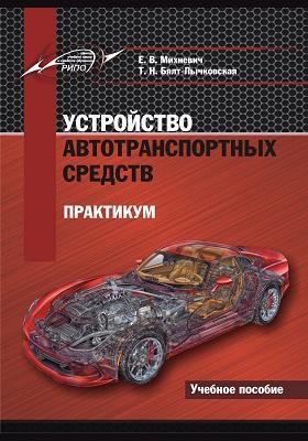 Устройство автотранспортных средств. Практикум: учебное пособие