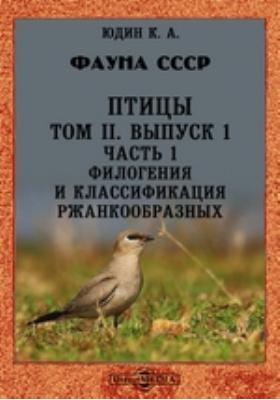 Фауна СССР. Птицы. Т. II, Вып. 1, Ч. 1. Филогения и классификация ржанкообразных